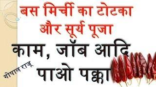 Job ke liye gharelu upay | मनचाही अच्छी और जल्दी नौकरी पाने का लाल मिर्च का चमत्कारी टोटका  |