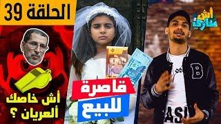 أش طاري l الحلقة 39 l  بنات قاصرات للبيع - الصفارة - ماريو مات 🔥