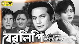 Shorolipi | Razzak | Bobita | Anwara | Anwar Hossain | Bangla Movie | CD Vision