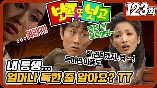[보고 또 보고] 123회 - 내 동생... 얼마나 독한 줄 알아요? TT - 일일극 사상 최고의 시청률 57.3%! 드라마의 전설!
