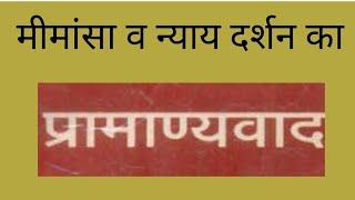 मीमांसक व न्याय दर्शन का pramanyavaad ( प्रमान्यवाद)