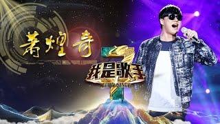 《我是歌手》第三季 - 萧煌奇单曲串烧 I Am A Singer 3 Song Mix: Ricky Hsiao【湖南卫视官方版】