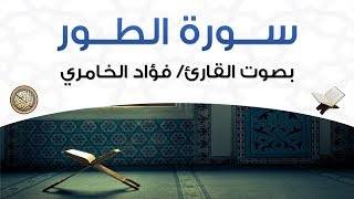 سورة الطور بصوت القارئ فؤاد الخامري