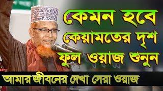 কেয়ামতের আলামত নতুন ওয়াজ Bangla Waz 2018 Maulana Fakhruddin Ahmed New Mahfil
