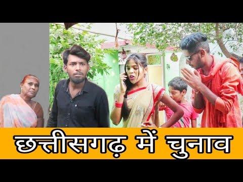 Xxx Mp4 छत्तीसगढ़ में चुनाव । Chhattisgarh Me Chunaav CG Comedy Video Full HD Video 3gp Sex