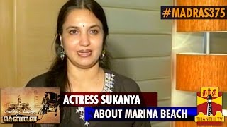 Madras375 : Actress Sukanya Talks About Chennai Marina Beach & Temples - Thanthi TV