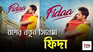 আসছে Yash -এর নতুন সিনেমা Fidaa | নায়িকা কে?