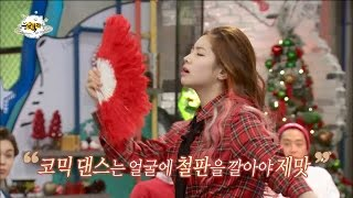 【TVPP】DaHyun(Twice) - Comic Dance 'Wa', 다현(트와이스) – 깝댄스 '와' @People Of Full Capacity