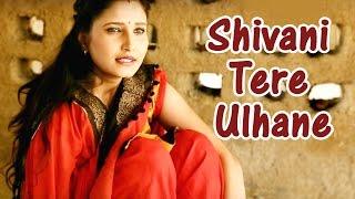 Shivani Tere Ulhane #New Haryanvi Song 2016 #Love Song #Shivani Raghav, Sannu #NDJ Music