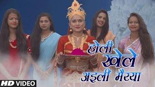 HOLI KHELE AILEN MAIYA | Latest Holi VIdeo Song 2017 | Singer - Deepak Tripathi - HAMAARBHOJPURI