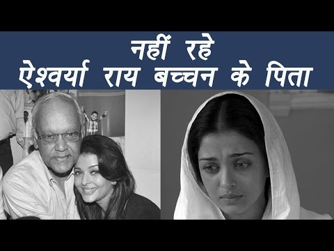 Aishwarya Rai Bachchan's father dies after long illness | वनइंडिया हिन्दी