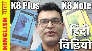 Hindi- Lenovo K8 Note VS K8 Plus Comparison By Hinglish Wala