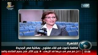 فاطمة ناعوت توجه رسالة عبر القاهرة والناس | إقرأونى ولا تقرأوا عنى!