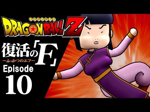 ドラゴンボールMAD 『手描き復活のF』 EP.10 (dragonball parody)