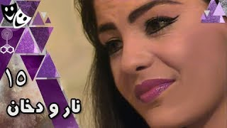 نار ودخان ׀ شريهان – كمال الشناوي ׀ الحلقة 15 من 17