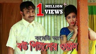বউ পিটানোর ওস্তাদ | Comedy Part 4 | Bangla Natok 2018 | Ft  Akhomo Hasan & Chaity | Juel Hasan