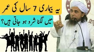 Ye Bimari 7 Saal Ki Umar Mein Lagna Shuru Ho Jati Hain | Mufti Tariq Masood | Islamic Group
