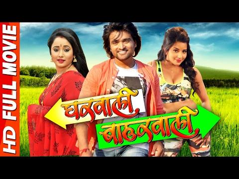Xxx Mp4 Gharwali Baharwali Superhit Bhojpuri Full Movie 2017 Monalisa Rani Chattarjee Namit Tiwari 3gp Sex