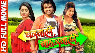 Gharwali Baharwali || Superhit Bhojpuri Full Movie 2017 || Monalisa - Rani Chattarjee & Namit Tiwari