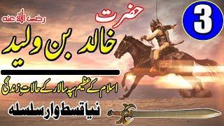 The History of Khalid Bin Waleed in Urdu/Hindi   Khalid ibn Al Walid   Part 3