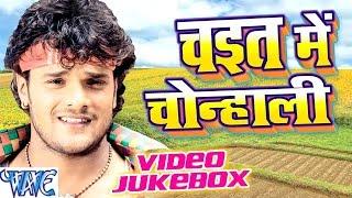 चईत में चोन्हाली - Chait Me Chonhali || Video JukeBOX || Khesari Lal || Bhojpuri Chaita Song 2016