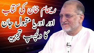Orya Maqbool Jan Analysis On Reham Khan Book | Harf E Raz | Neo News