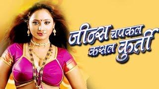 Jeans Chapkal Kasal Kurti | New Superhot Bhojpuri Songs 2016 | Hottest Video Ever | BhojpuriHits