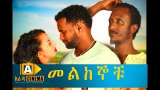 መልከኞቹ - Ethiopian Movie Trailer MELKGNOCHU - 2018