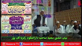 مفتی سعید صاحب دارالعلوم زکریا کان پور