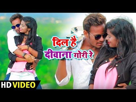 Xxx Mp4 Full Nagpuri Video Dil Hai Deewana Gori Re Superhit Nagpuri Video 3gp Sex