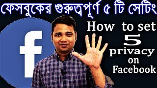 How To Set 5 Important Paivacy on Facebook | Bangla |