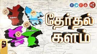 Therthal Kalam 2016 | 07/11/2016 | Puthiyathalaimurai TV
