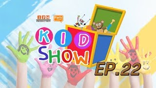 IPM KID SHOW ep. 22 | IPM Production Official