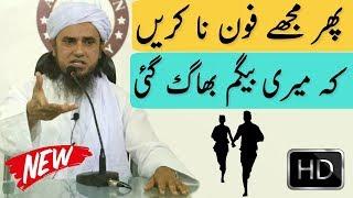 Phir Mujhe Phone Na Kare Ki Begam Bhag Gaye | Mufti Tariq Masood [HD Clip]