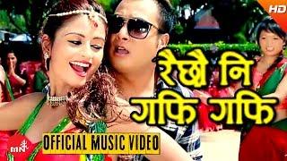 New Nepali Teej Song Promo 2073 | Raichheu Ni Gafi Gafi - Tejas Regmi/Kalpana Kafle