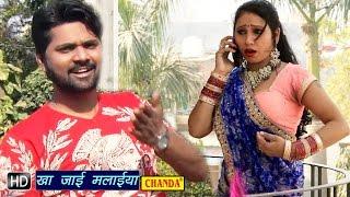 Kha Jai Malaia || खा जाई मलाईया राजा जी || Samar Singh || Bhojpuri Hot Songs