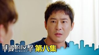 【華麗的反擊】EP8: 秀妍奉命接近跨國罪犯  -東森戲劇40頻道 週一至週五 晚間10點