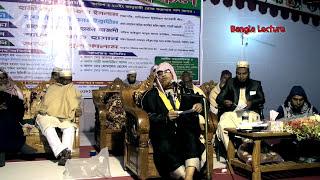 Bangla Waz Sunnat O Nafal Er Moddhe Parthokko Ase Ki? by Mufti Kazi Muhammad Ibrahim - New Waj 2017