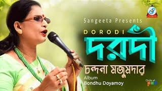 Dorodi - Chondona Mazumder - Full Video Song