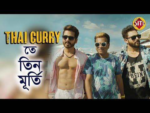 Thai curry তে তিন মূর্তি | Hiran | soham | Rudranil | Coming soon Bengali Movie