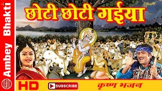 Krishna Bhajan 2016 || Chhoti Chhoti Gaiya || Mathura || Janmashtami # Ambey Bhakti