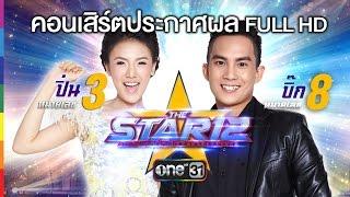 THE STAR 12 | ประกาศผล รอบชิงชนะเลิศ FULL HD | 22 พ.ค.59 | ช่อง one 31