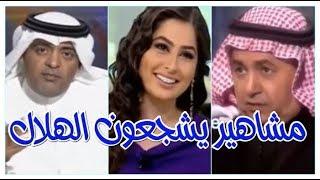 مشاهير يشجعون الهلال ~ اكثر من 40 مشهور