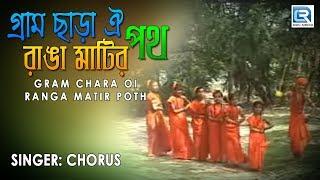 Gram Chara Oi Ranga Matir Poth | Rabindra Sangeet | Baul Song
