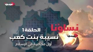 من هي أول محامية في الإسلام؟.. #نساؤنا الحلقة ١
