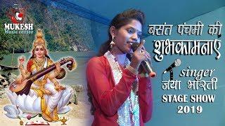 सरस्वती पूजा स्पेशल जया भारती के खूबसूरत आवाज में विश्वास नारी का💫 || jaya Bharti🙏🎶 2019