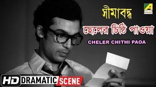 Cheler Chithi Paoa   Dramatic Scene   Simabaddha   Barun Chandra
