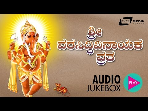 Sri Varasiddivinayaka Vrata Pooja Vidhana In Kannada By Veda Brahma Shri Ganapathi Shastrygalu