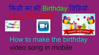 How To Create Birthday Video Song in Mobile | Hindi Video |