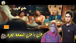 اعلان اورنج جاري ياجاري 2018 النسخه الممنوعه من العرض .. !